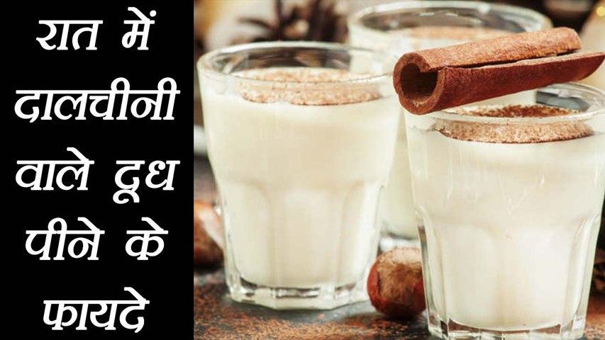 आपण दालचिनीचे दूध का प्यावे याची 8 कारणे