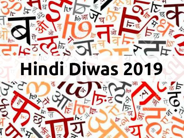 Хінді-Діва 2019: дата, значення та історія цього дня