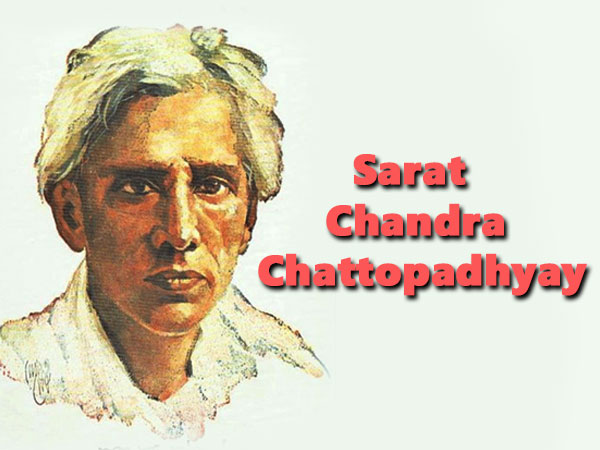 सैराटचंद्र चट्टोपाध्याय यांची जयंती: प्रसिद्ध बंगाली कादंबरीकारांविषयी तथ्य